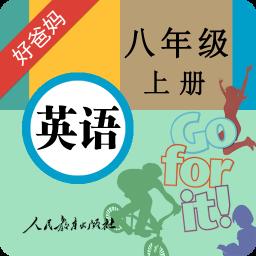 人教初中英语八上app