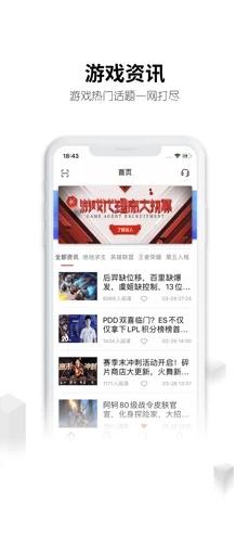 刀锋互娱iOSv3.2.2 最新版