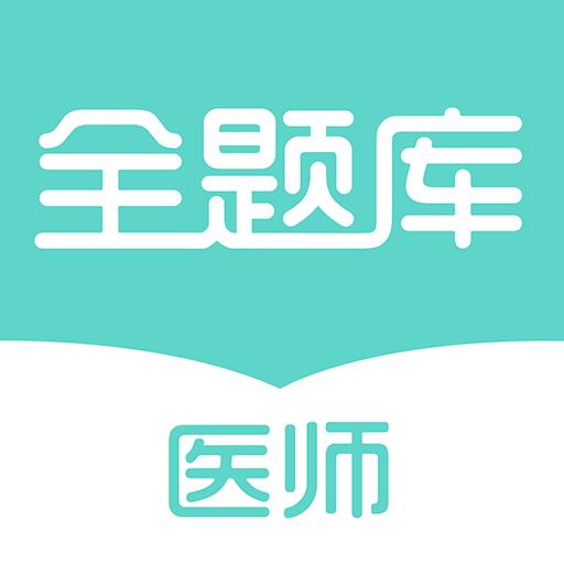 执业医师全题库v1.0.0 手机版