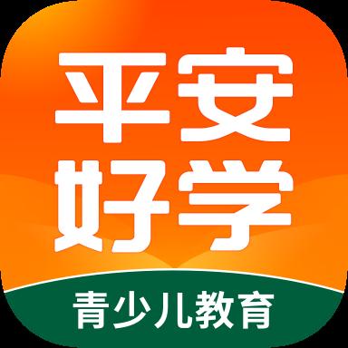 平安好学青少儿app