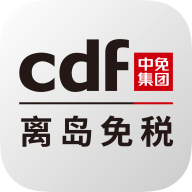 cdf海南免税appv6.1.0 最新版