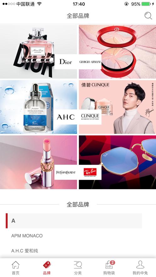 cdf海南免税app苹果版v6.0.1 最新版