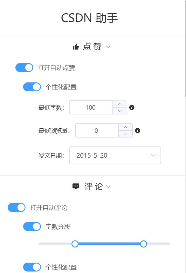 CSDN博客刷积分刷等级助手v1.1.7 最新版