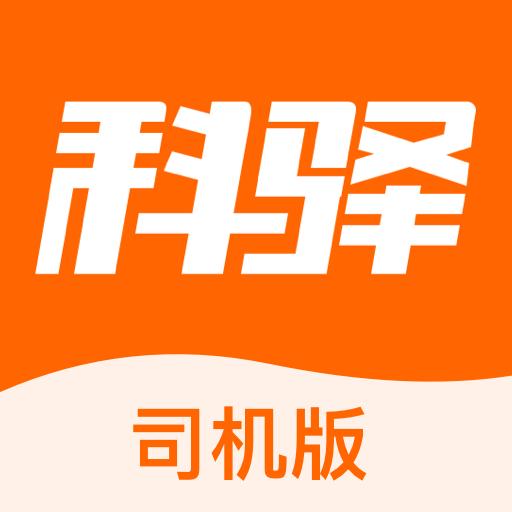 科驿司机appv1.0.1 最新版