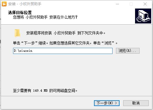 小欣外贸助手v2.4 官方版
