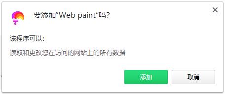Web paint插件v0.12.5 官方版