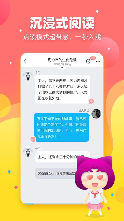 迷说对话小说ios版v2.2.4 iPhone版