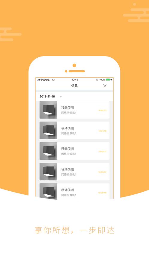 EyeCloud appv5.5.1 最新版