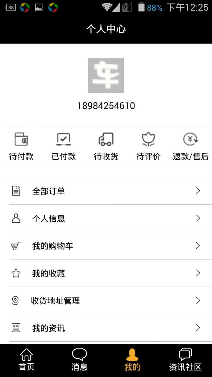 车宝网商家端Appv1.0.5 安卓版