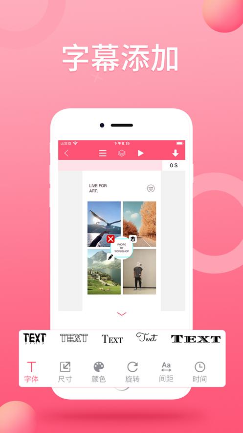 拼图拼视频软件iOS版v1.2 安卓版