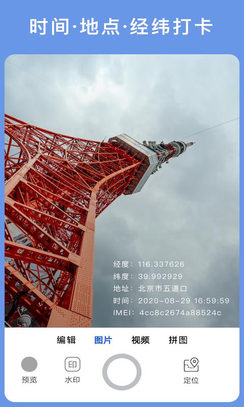 云联相机appv1.0.0 最新版