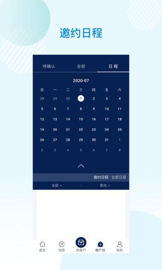 云上药交会appv3.1.1 安卓最新版