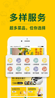 得小鲜appv1.0.21 最新版