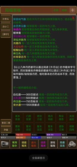 梦界mudv1.0 最新版