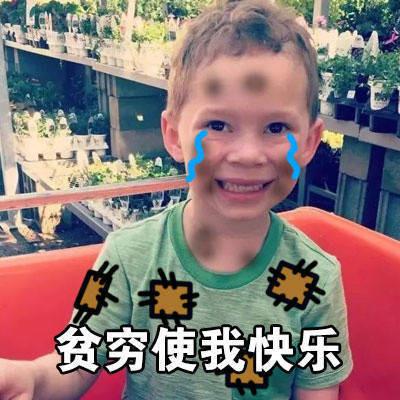 一组假笑男孩的微信聊天表情包2021 贫穷使我快乐的表情包2021