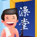 老板洗个澡破解版v3.23.00 安卓版