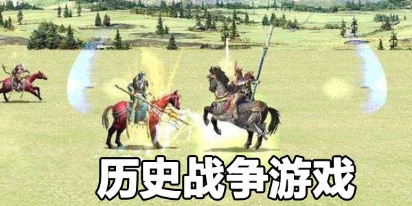 历史战争游戏