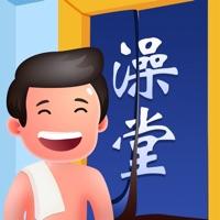 老板洗个澡小游戏v1.1.5 最新版