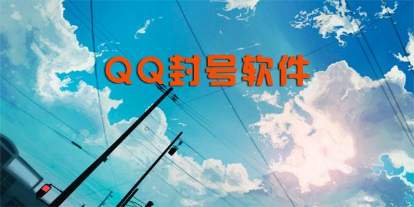 QQ封号软件