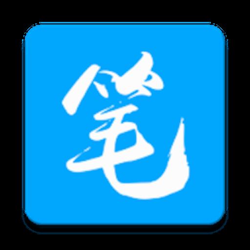 笔趣阁手机版蓝色版v8.0 最新版