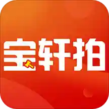 宝轩拍appv1.0.4 最新版