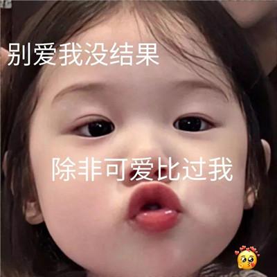 撩人表情包大全 小女生可爱撩人表情包2020