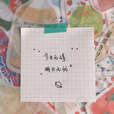 手写早安文字图片简单可爱 今日无碍明日无忧