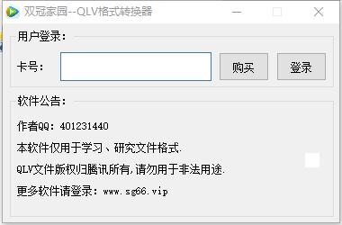 腾讯视频转码qlv格式转成mp4