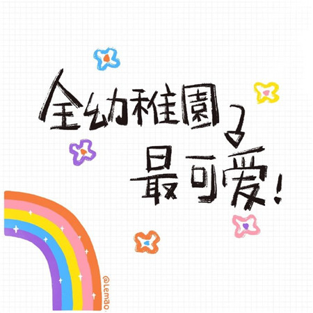 儿童节治愈系简笔画2020_六一卖萌图片可爱带字