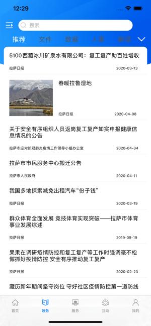 中国拉萨iOS版