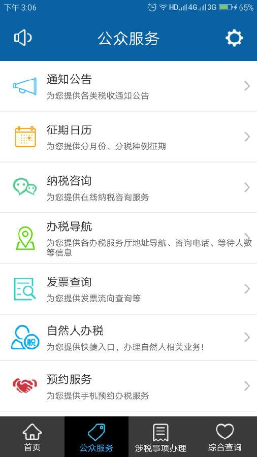 皖税通-安徽税务app