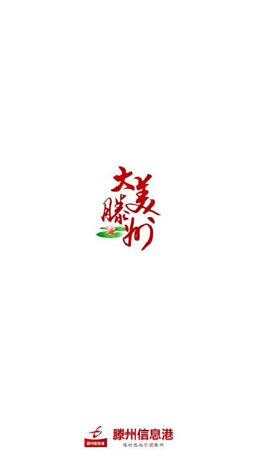 滕州信息港