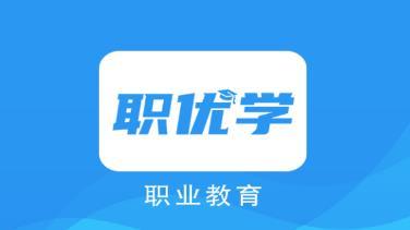 职优学app
