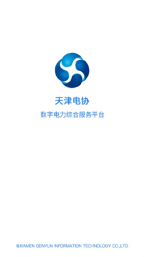 天津电协(电力培训)