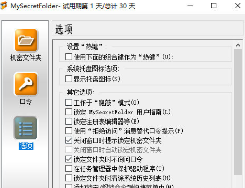 My Secret Folder(文件夹加密工具)