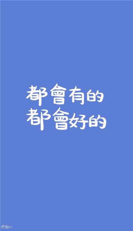 八字文字控壁纸简约文艺 陷落美好溢满温柔