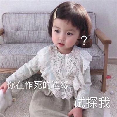 萌娃聊天表情包超可爱 很受欢迎的小孩表情包