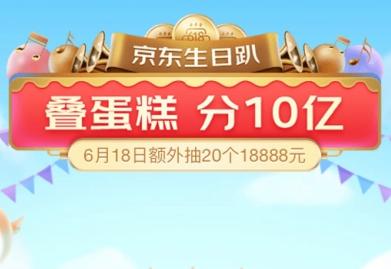 京东618叠蛋糕无法退队怎么回事 每人最多一共可退队几次