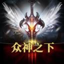 众神之下魔幻暗黑v5.5.4.2 安卓版