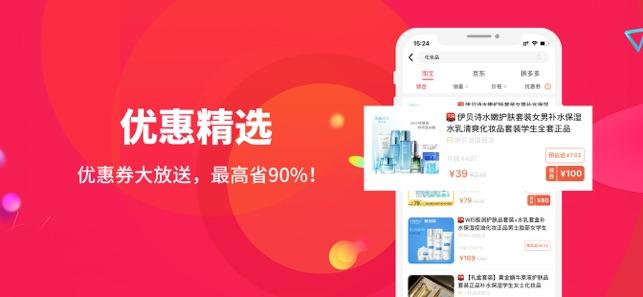 省钱帮-内部优惠券购物返利v2.4 苹果手机版