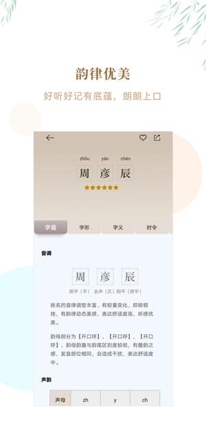 讲究起名-宝宝起名解名助手v1.0.8 苹果手机版