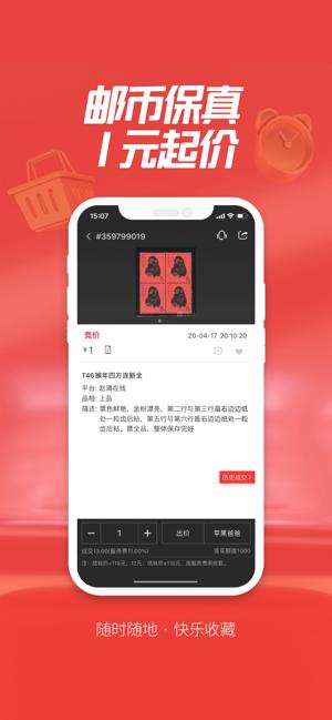 赵涌在线app苹果版v4.5 iPhone版