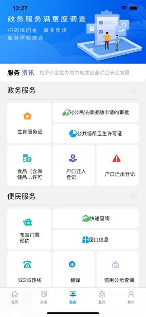中国拉萨iOS版v1.0 官方版