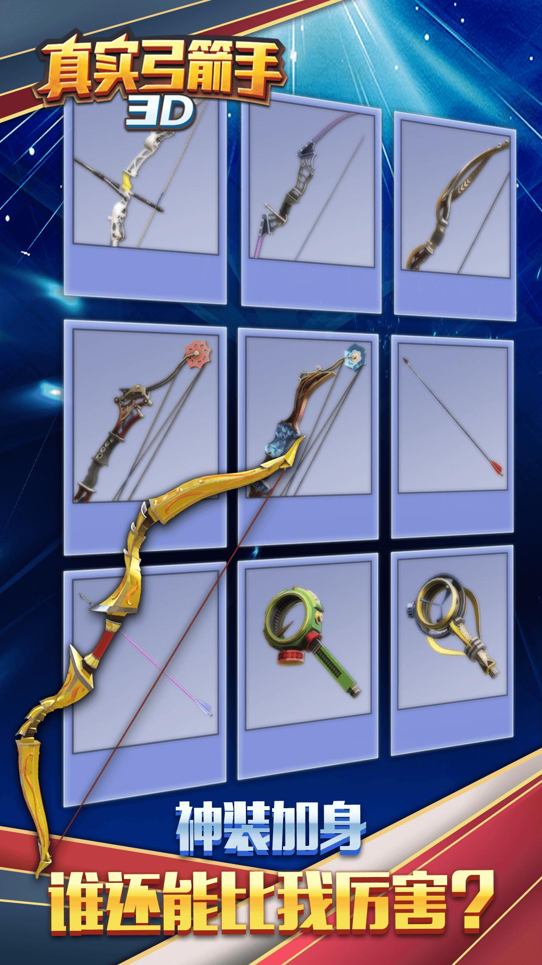 真实弓箭手3Dv1.0.0 官方版