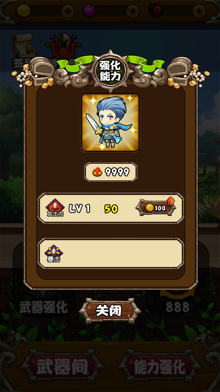 勇者变强靠金币v1.0 正式版