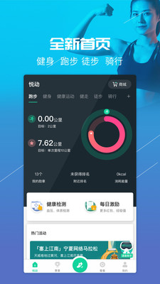 悦动圈手机客户端v3.3.0.7.1 安卓版
