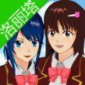 樱花校园模拟器洛丽塔英文版v1.034.23 最新版