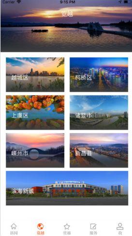 绍兴越牛app官方下载v5.0.9 抢红包版