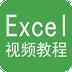 Excel视频教程app软件v5.0.1 最新版