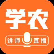 学农直播端appv1.0.0.3 安卓版